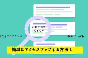日本ブログ村や人気ブログランキングはひと工夫で簡単にアクセスアップ[1]