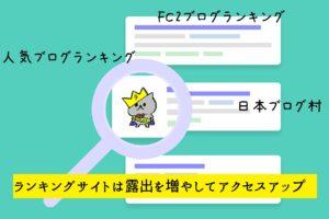 【ブログ村】【人気ブログランキング】ブログランキングサイトではひと工夫でアクセスアップ[2]
