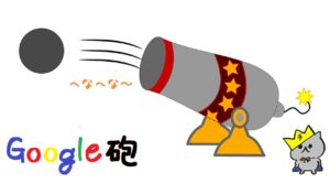 google砲とネコ