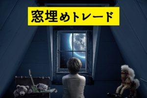 少年が夜の窓から見える月を見ている
