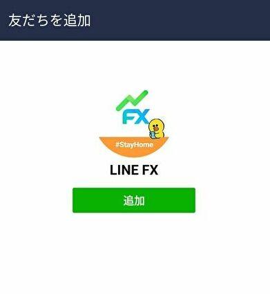 LINE FXの申し込み画面