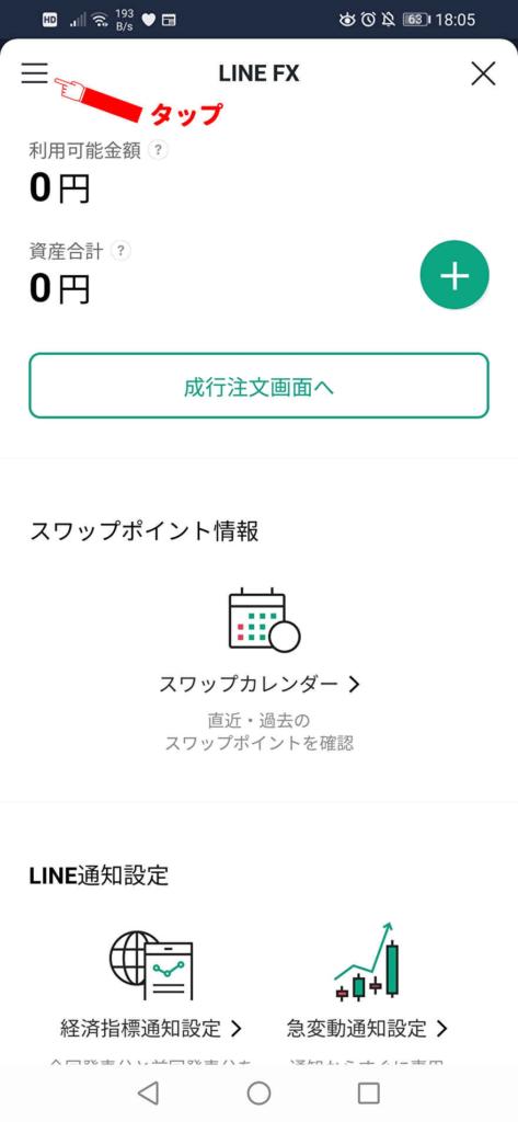 LINE FXキャッシュバック5000円の取引画面